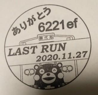 単独表示 熊本電鉄6221ef.jpg