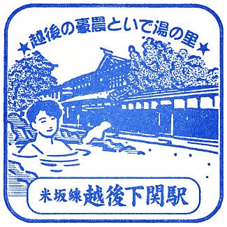 単独表示 echigoshimoseki-nn.png