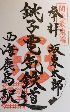 単独表示 銚子電鉄駅名朱印.jpg