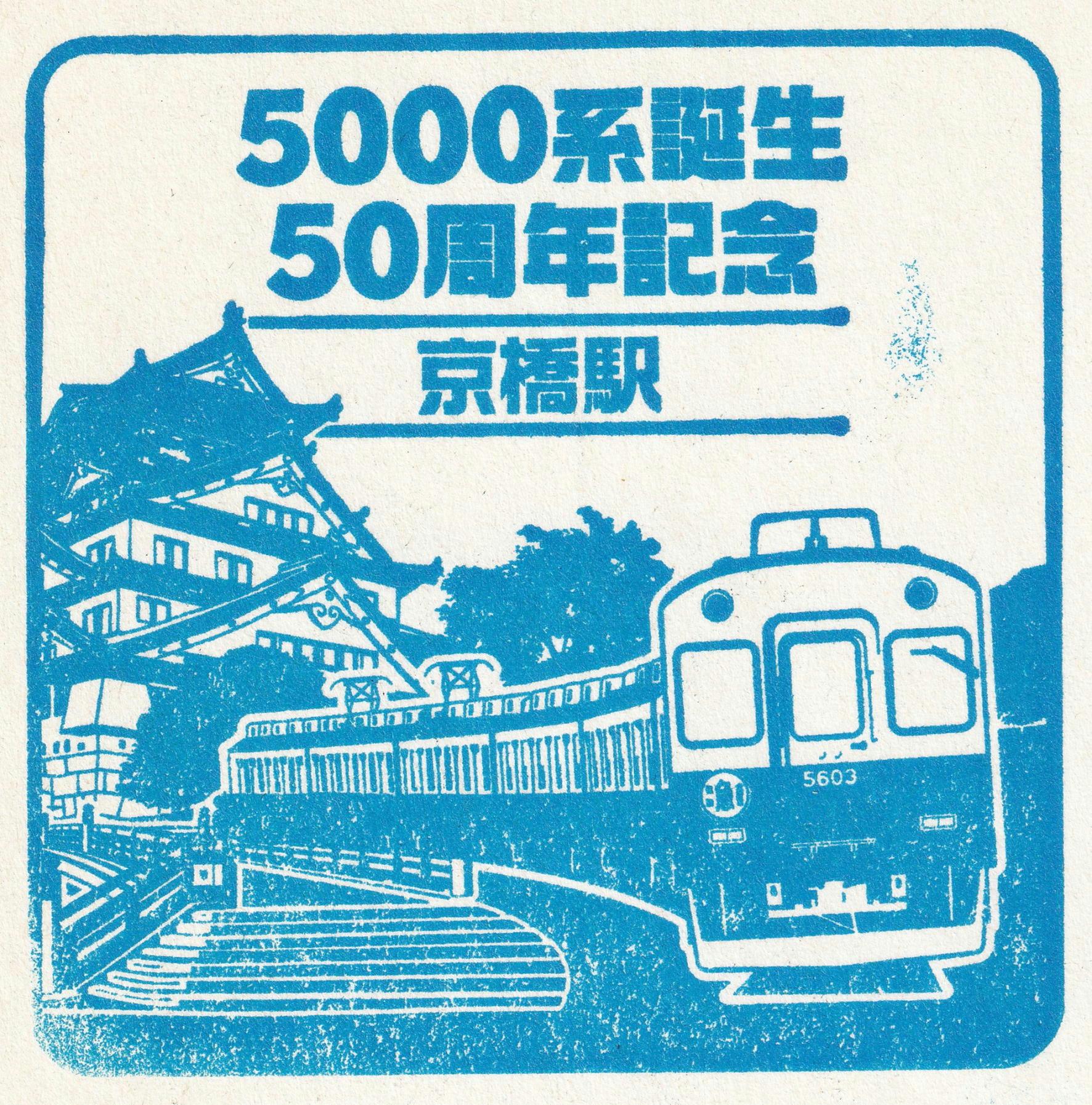 単独表示 京阪 京橋.jpg