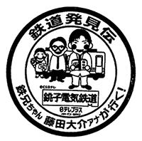 単独表示 銚子電鉄.jpg