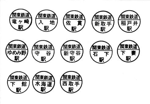 単独表示 関東鉄道ラーメン開拓.jpg
