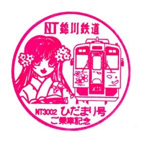 単独表示 錦川鉄道_NT3002.jpg