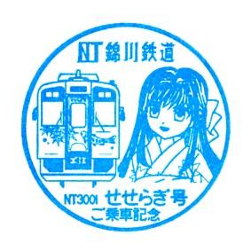単独表示 錦川鉄道_NT3001.jpg