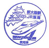 単独表示 新大阪N700A.jpg