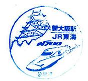 単独表示 新大阪N700.jpg