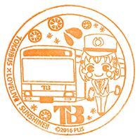 単独表示 東海バス.jpg