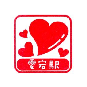 単独表示 東武withyou_愛宕.jpg