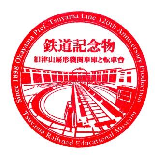 単独表示 津山まなびの鉄道館.jpg