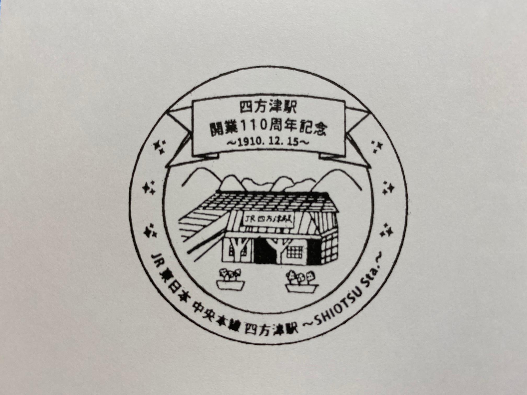 単独表示 四方津110周年.jpg