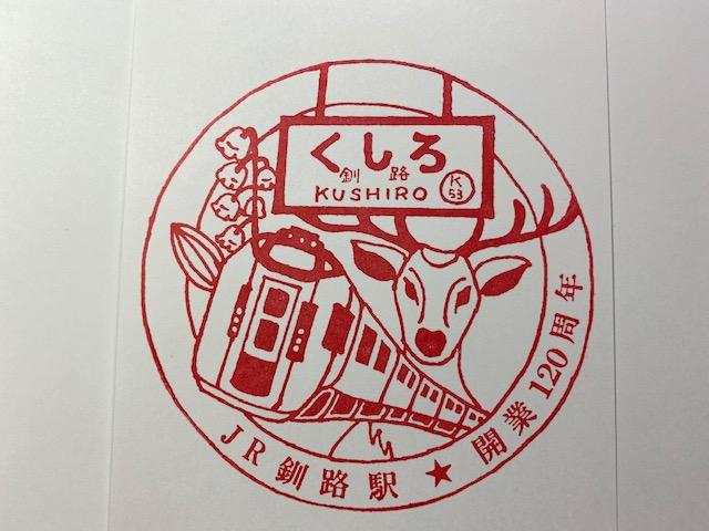 単独表示 釧路3.jpg