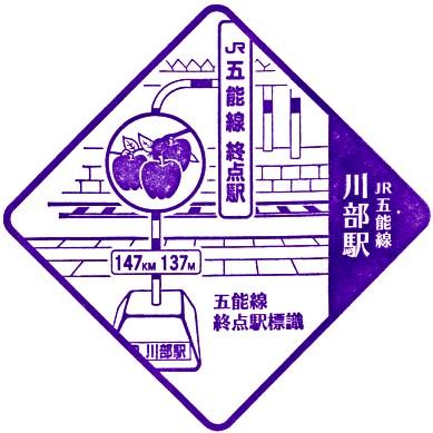 単独表示 川部.jpg