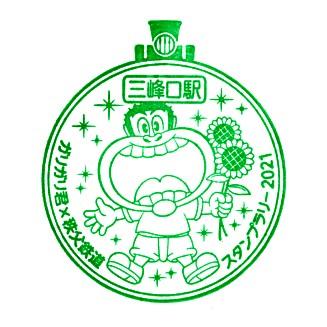単独表示 秩父ガリガリ君_三峰口.jpg