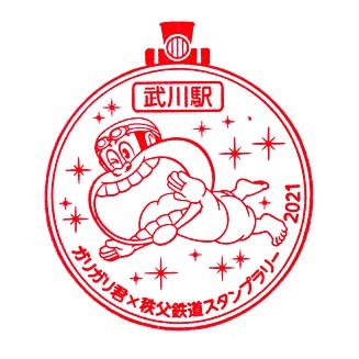 単独表示 秩父ガリガリ君_武川.jpg