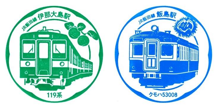単独表示 飯田線_3.jpg