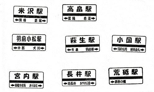 単独表示 おきたま鉄道駅.jpg