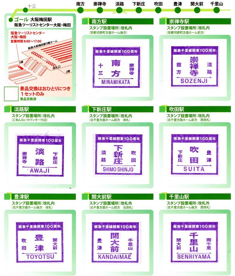 単独表示 阪急千里線100周年.jpg