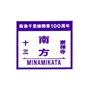 単独表示 阪急千里線100周年_南方.jpg