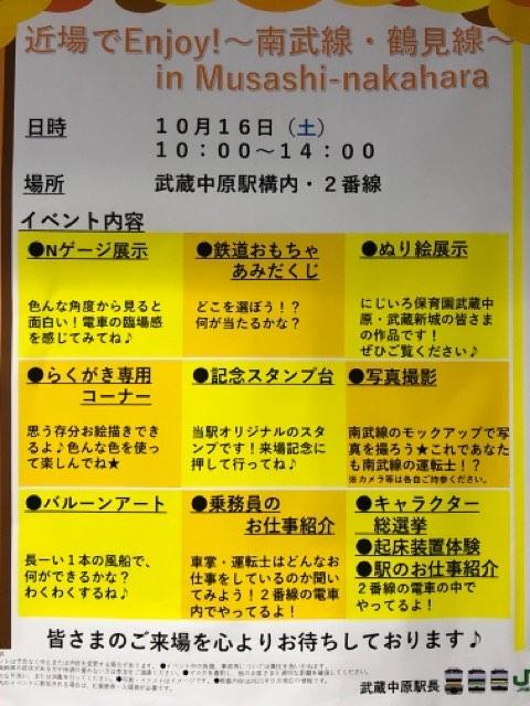 単独表示 武蔵中原2.JPG
