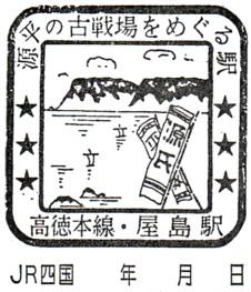 単独表示 屋島駅.jpg