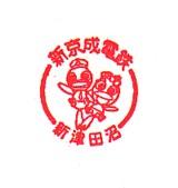 単独表示 新津田沼.jpg