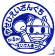 単独表示 八瀬比叡山口駅.jpg