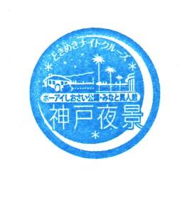 単独表示 神戸夜景_市民病院前.jpg