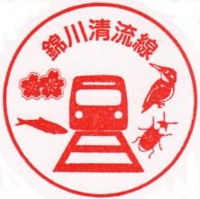 単独表示 錦川清流線.jpg