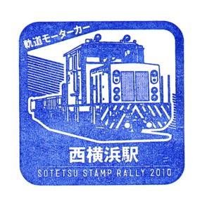 単独表示 相鉄_西横浜.jpg