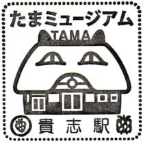 単独表示 貴志駅2.jpg