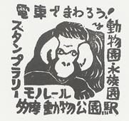 単独表示 多摩モノ.jpg