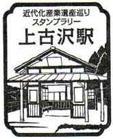単独表示 上古沢駅.jpg