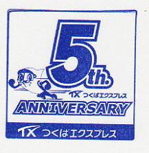 単独表示 tsukuba2.jpg
