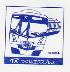 単独表示 tsukuba3.jpg