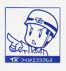 単独表示 tsukuba1.jpg