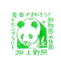 単独表示 動物園水族園_上野.jpg
