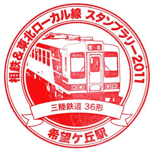 単独表示 soutetsu003.jpg