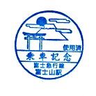 単独表示 fujisan-sumi.jpg