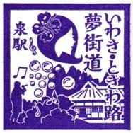 単独表示 泉駅.jpg