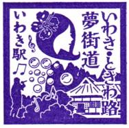 単独表示 いわき駅.jpg