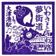 単独表示 大津港駅.jpg
