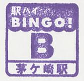 単独表示 駅ハイBINGO.jpg