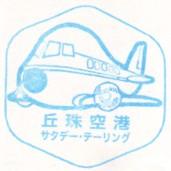 単独表示 丘珠空港.jpg