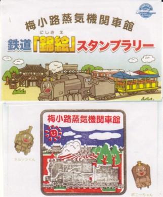 単独表示 梅小路蒸気機関車館.jpg