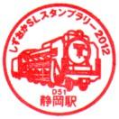 単独表示 静岡駅.jpg