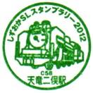 単独表示 天竜二俣駅.jpg