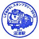 単独表示 沼津駅.jpg