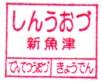 単独表示 新魚津駅.jpg
