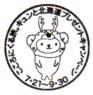 単独表示 札幌駅キュン.jpg