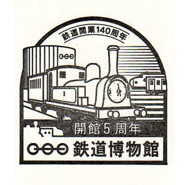 単独表示 鉄博5周年.jpg